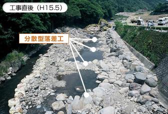 工事直後(H15.5)