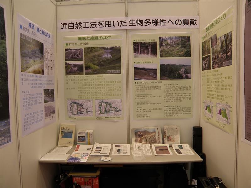 生物多様性EXPO in 大阪 当社のブース