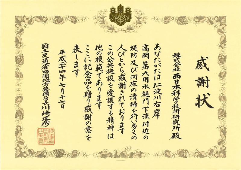 感謝状 (国土交通省四国地方整備局 局長表彰)