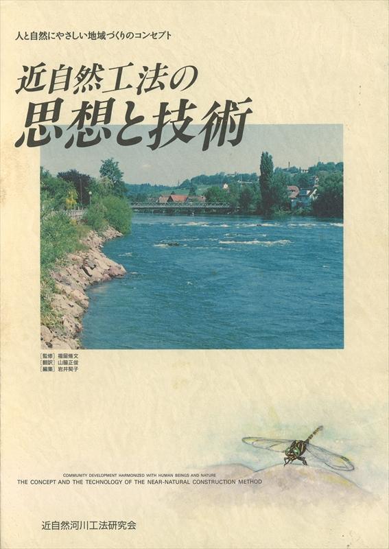 book-近自然工法の思想と技術