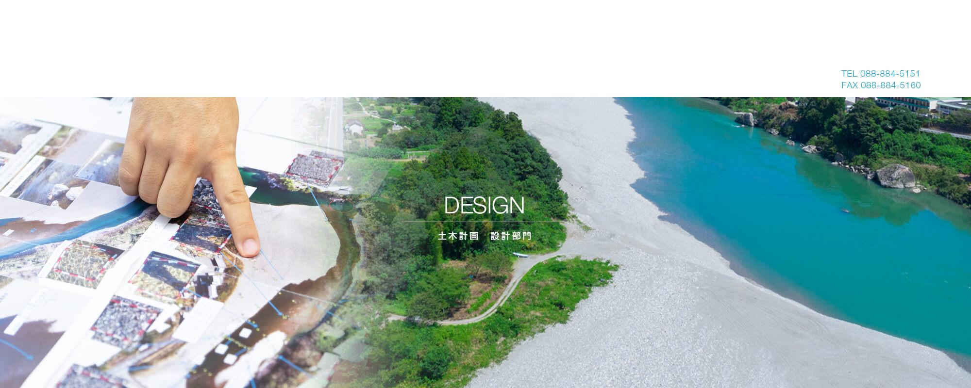 土木計画・設計部門