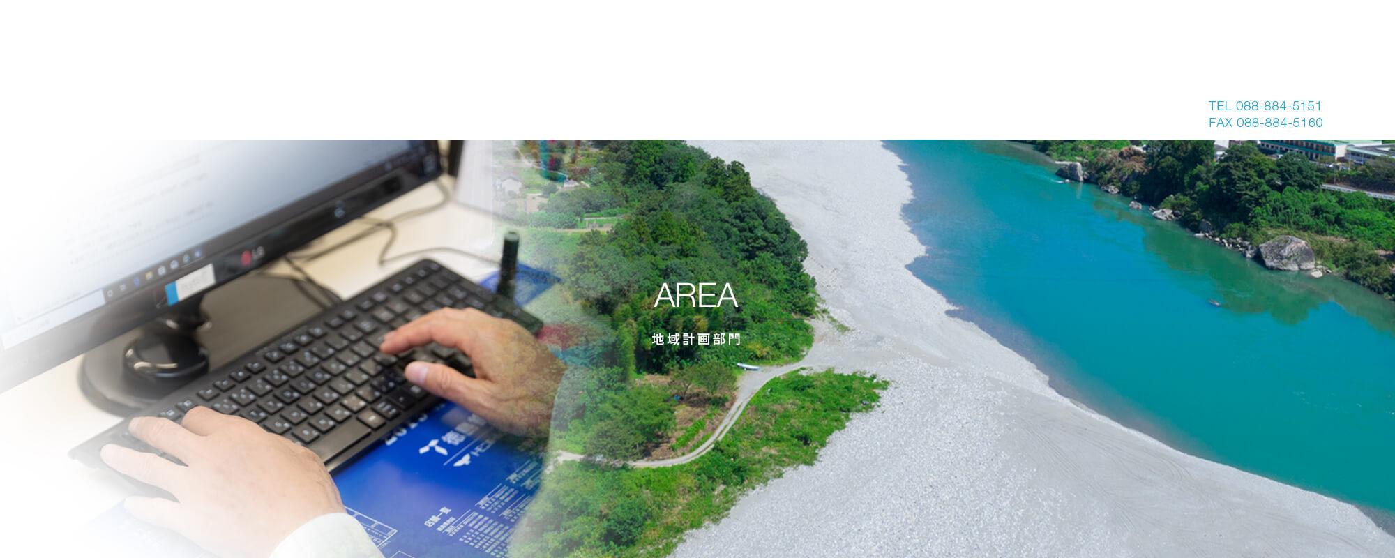 地域計画部門
