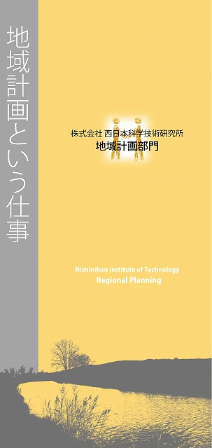 Leaflet_Regional Planning